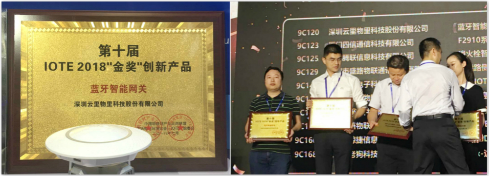 """Minew's loT Gateway was Awarded""""Golden Prize""""of Innovation Product by the IOTE"""